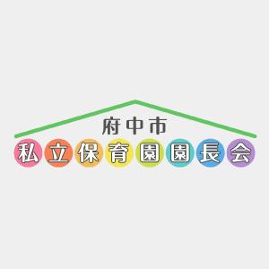 府中市私立保育園園長会 - 記事用初期サムネイル